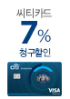 씨티카드 7% 청구할인(1월22일~1월24일)
