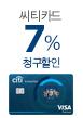 씨티카드 7% 청구할인(9월23일~9월24일)