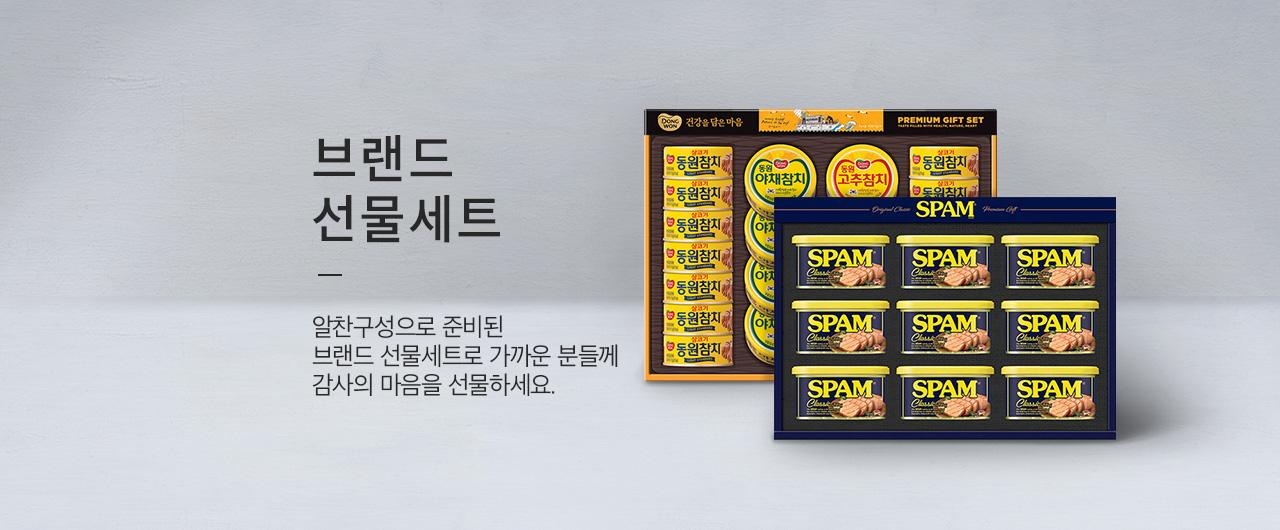 2019 추석_브랜드 선물세트