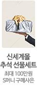 신세계몰 추석 선물세트
