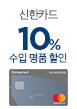 신한카드 수입 명품 10%할인(8월12일~8월18일)