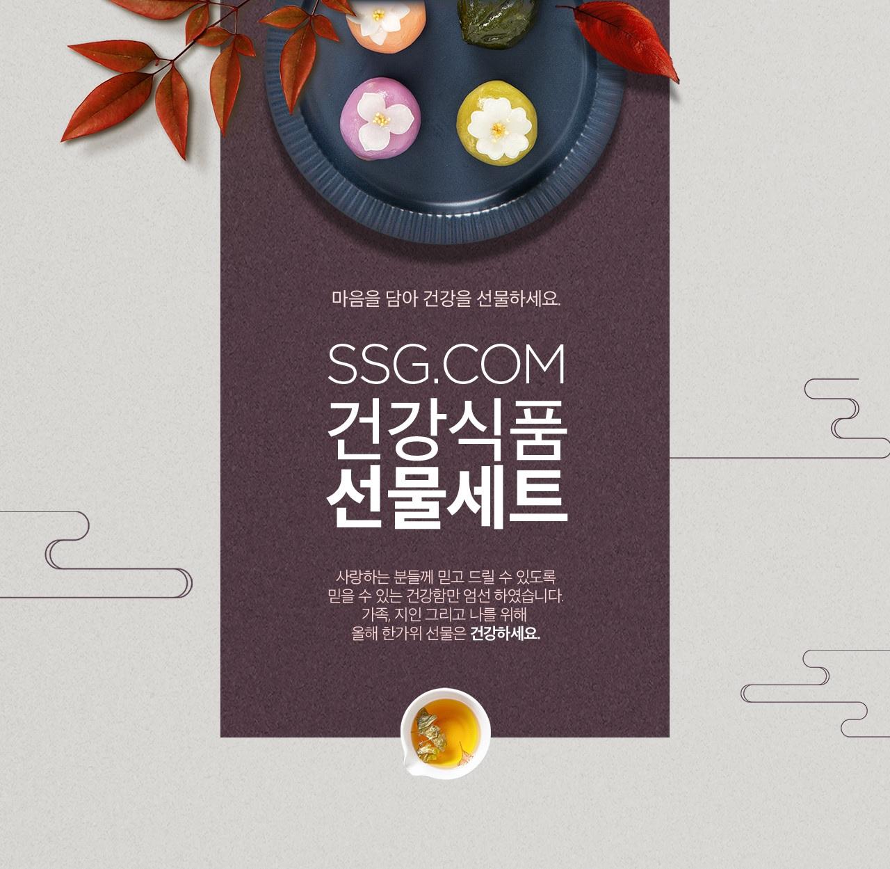 마음을 담아 건강을 선물하세요. SSG.COM 건강식품 선물세트