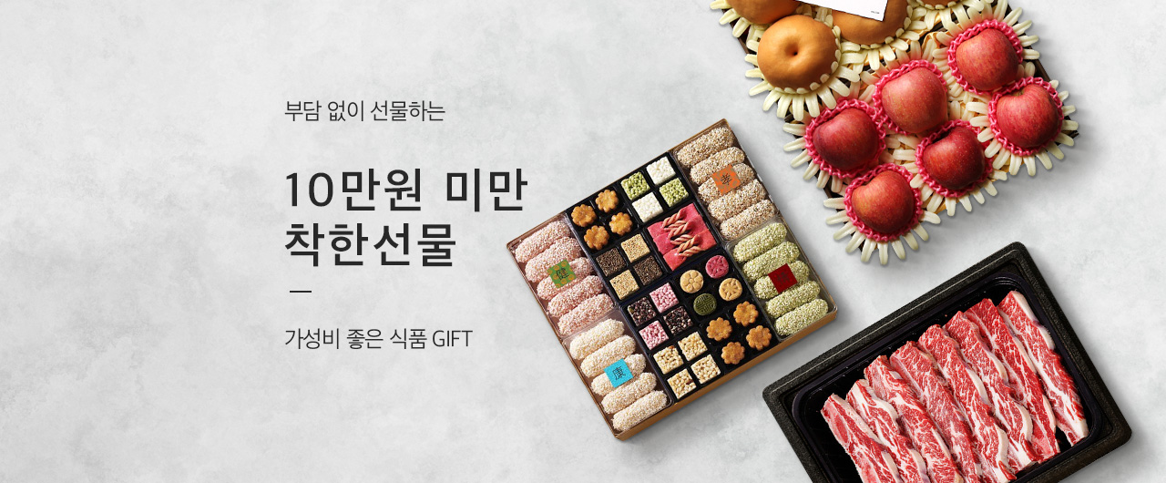 10만원 미만 착한 추석 선물세트