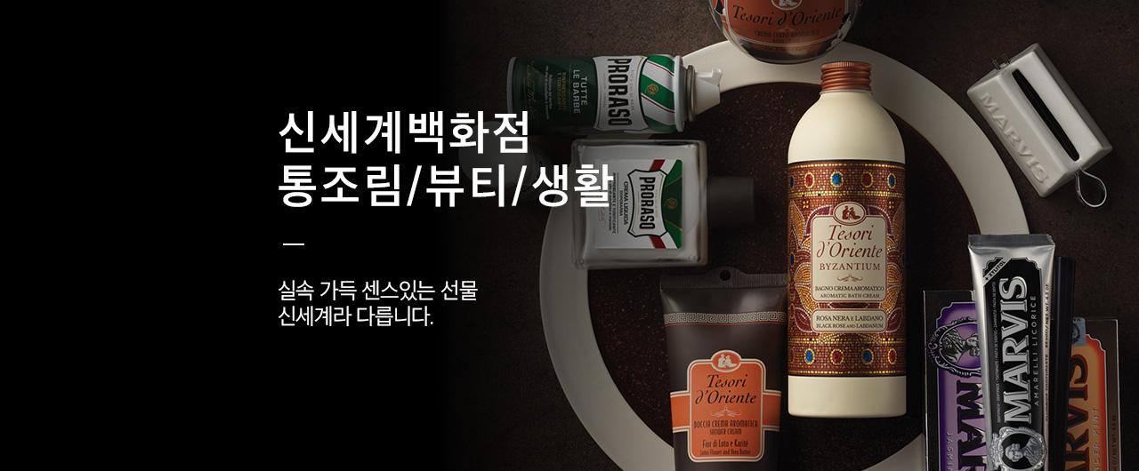 통조림/뷰티/생활