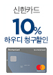 신한카드 하우디 10%할인(8월19일~8월25일)
