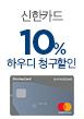 신한카드 하우디 10%할인(8월19일~8월25일)