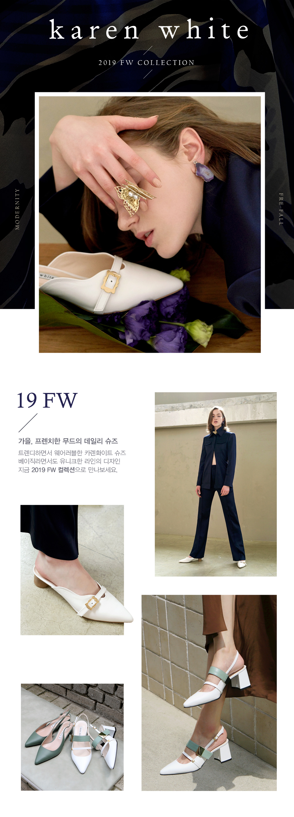 2019 karen white F/W Preview