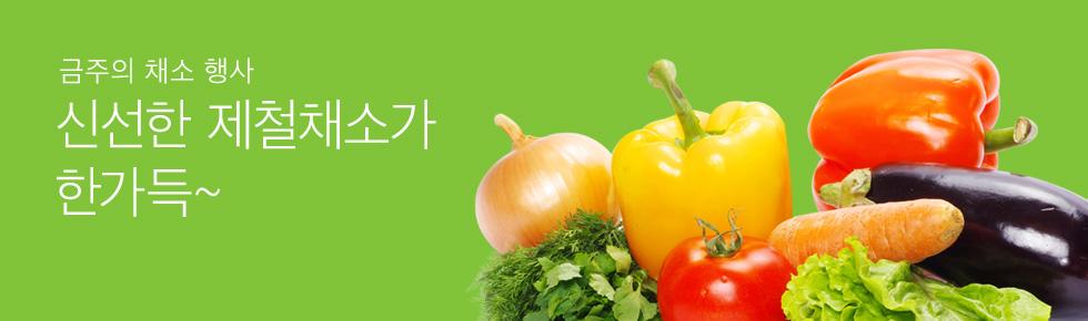 금주의 채소