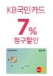 KB국민카드 7% 청구할인(8월26일~8월27일)