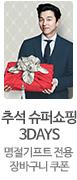 추석준비 슈퍼쇼핑 3DAYS
