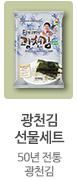 광천김 선물세트 0826