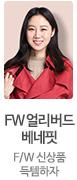 fw 패션위크 0826
