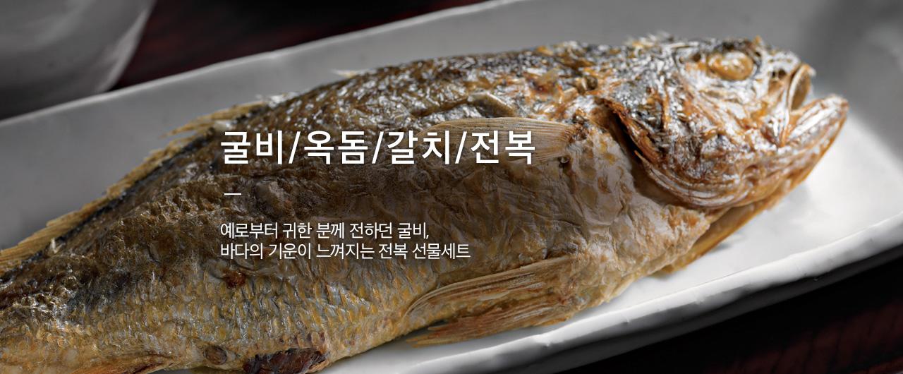 굴비/옥돔/갈치/전복