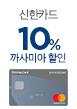 신한카드 까사미아 10%할인(9월16일~9월22일)