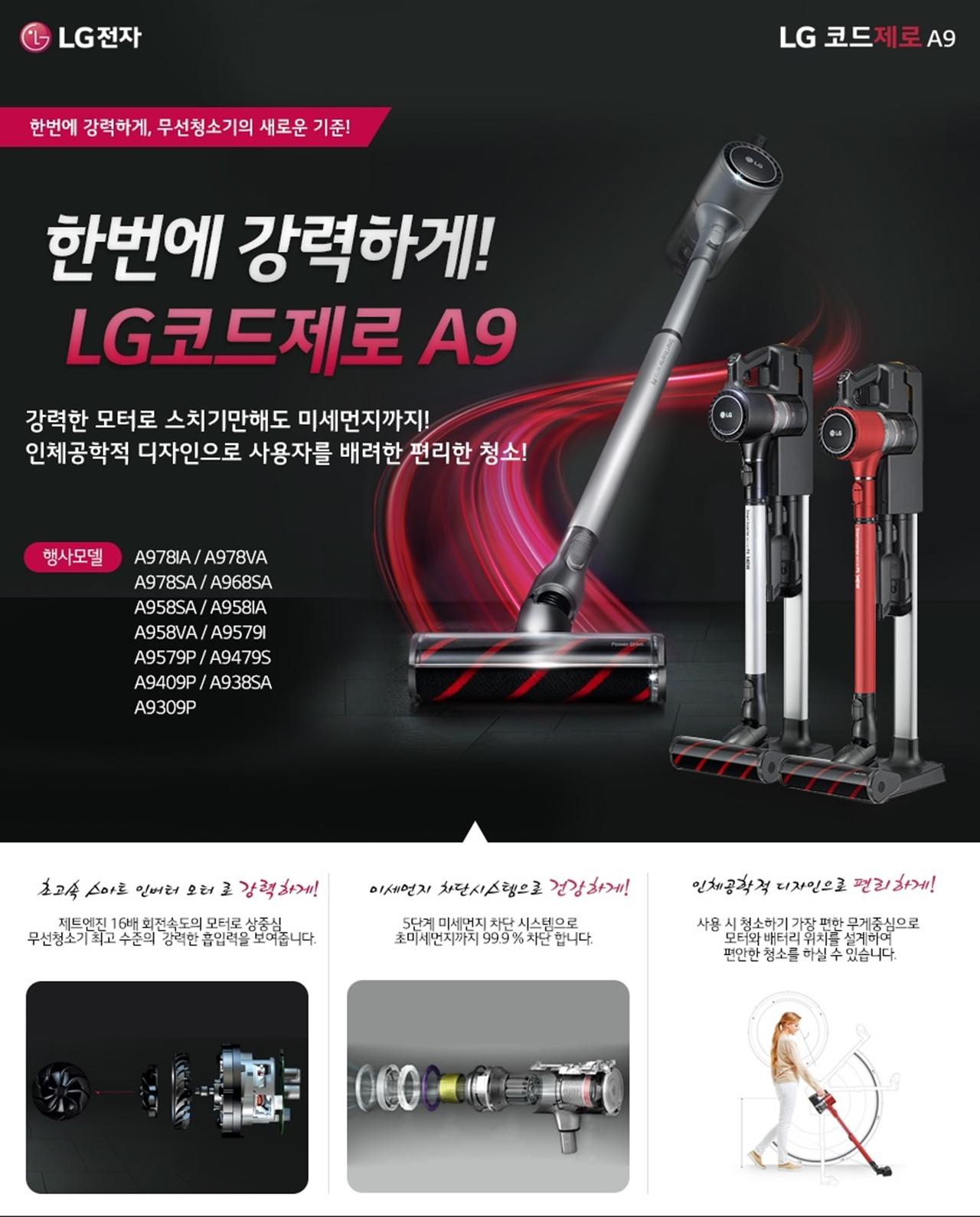 [LG전자] LG 코드제로 A9 강력한 모터로 스치기만해도 미세먼지까지!