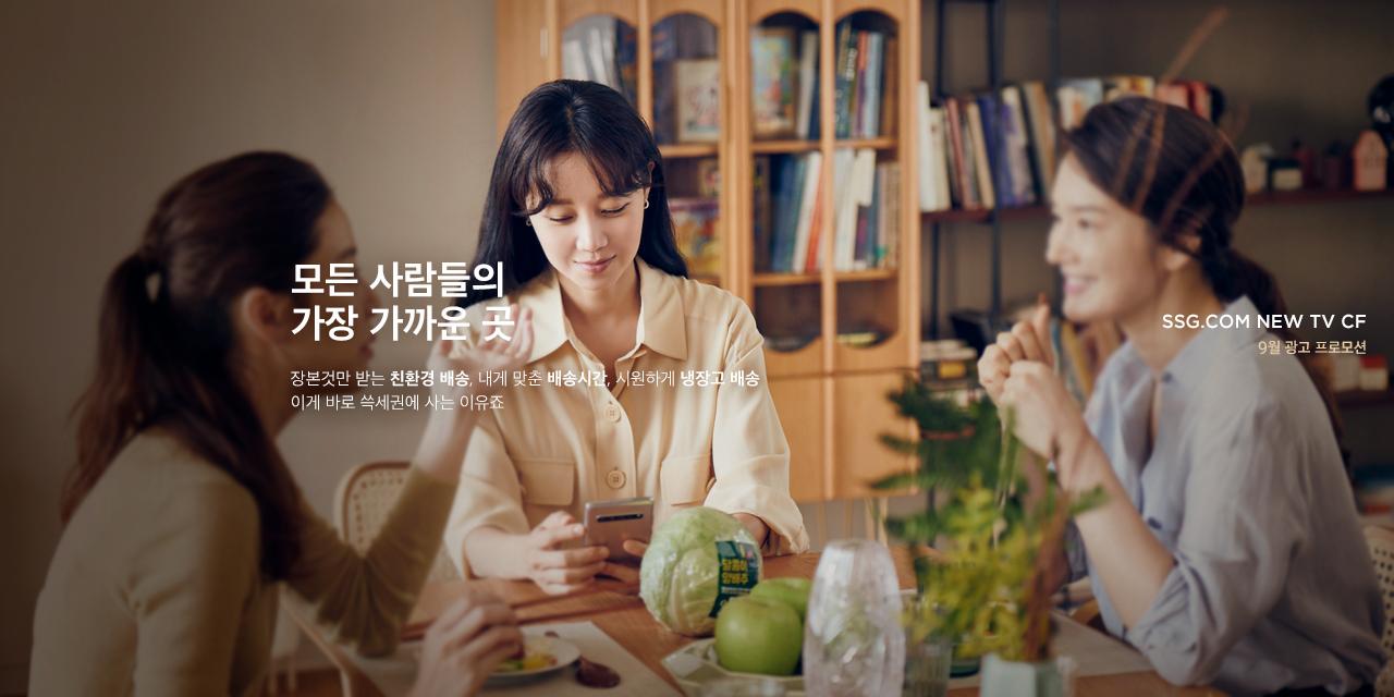 ★9월[ON AIR]허브페이지 새벽배송+쓱세권주민ver.