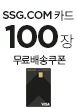 SSG.COM 카드