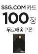 SSG.COM 카드