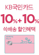 KB국민카드 쓱배송 10% 청구할인+10%쿠폰(10월17일)