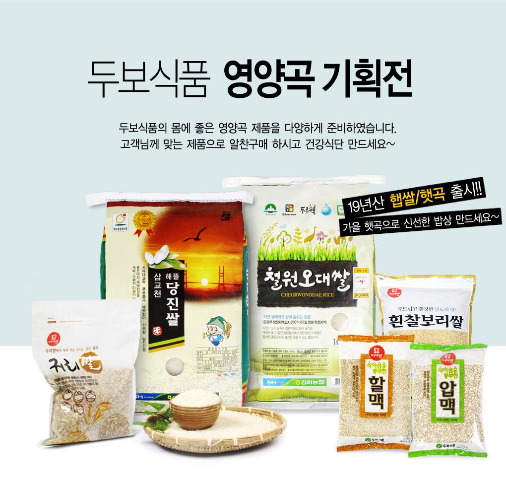 두보식품 영양곡 기획전! 19년산 햅쌀 출시!