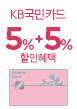 KB국민카드 5%+5% 할인혜택(9월18일~9월20일)