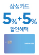 삼성카드 5%+5% 할인혜택(9월16일~9월18일)