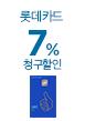 롯데카드 7% 청구할인(9월16일~9월18일)