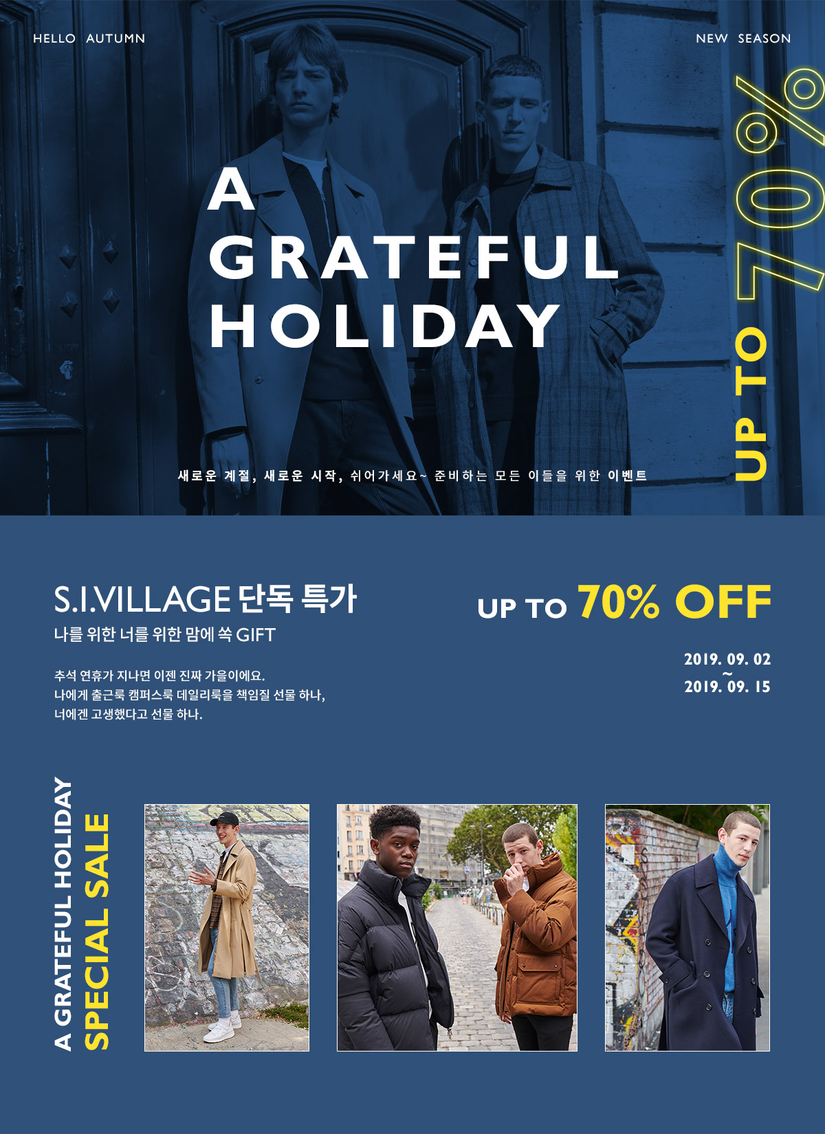 [COMODO] A GRATEFUL HOLIDAY 최대 70% 할인