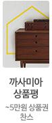 까사미아 상품평
