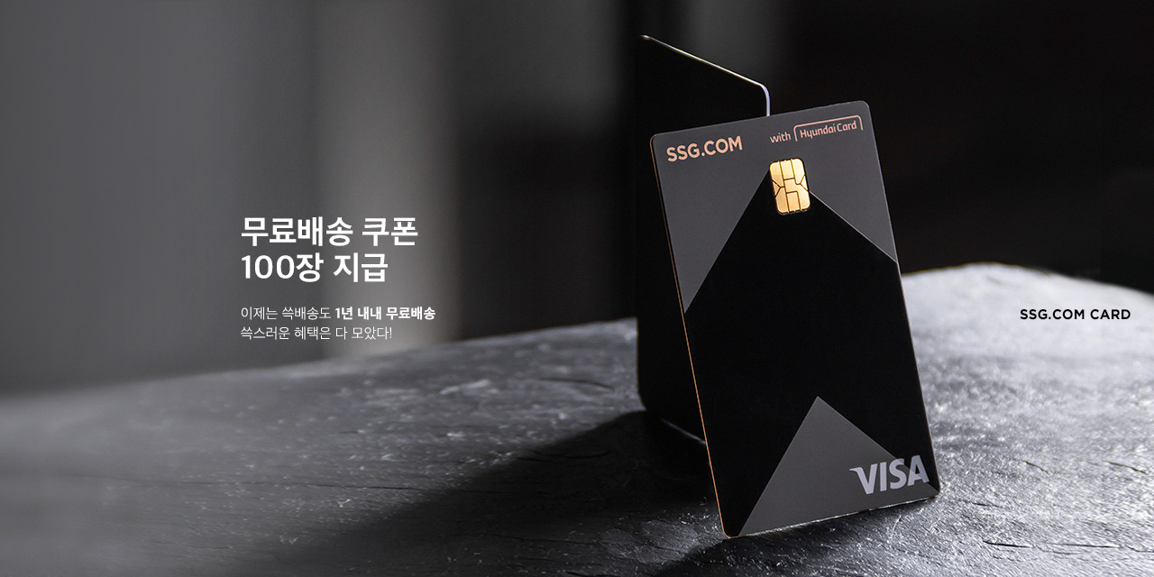 9/14- SSG카드 무료배송100회