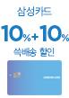 삼성카드 쓱배송 10% 청구할인+10%쿠폰(9월19일)