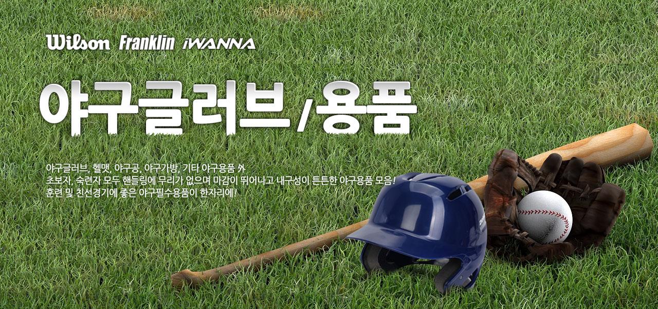 야구인들을 위한 필수 야구용품 모음!