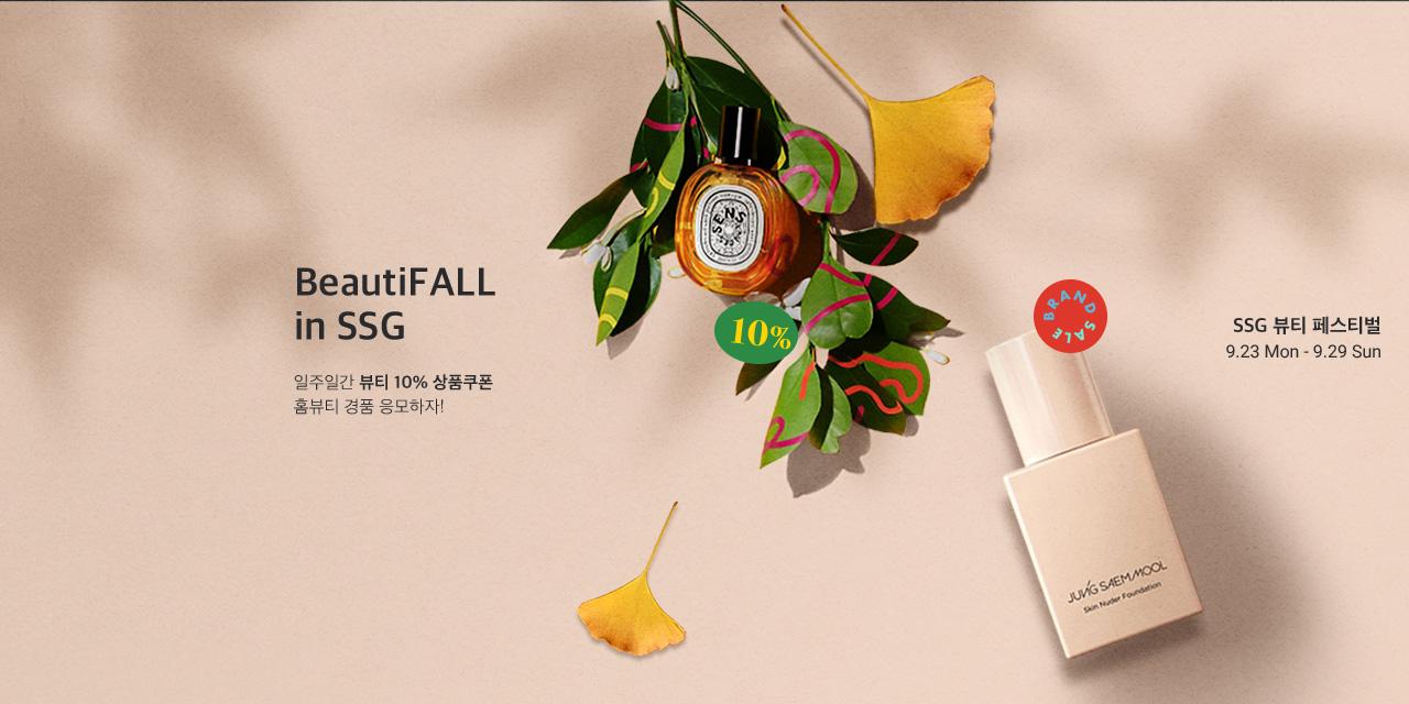 ★9/23 beauti FALL in SSG