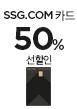 SSG.COM 카드 선할인(9월30일~10월6일)