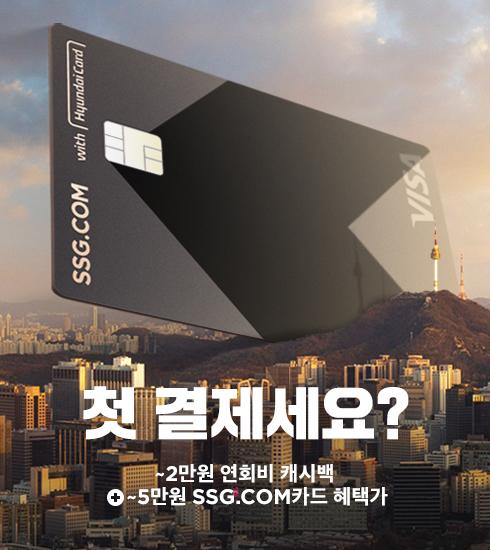 10월 SSG 카드 프로모션 페이지 (일반고객)