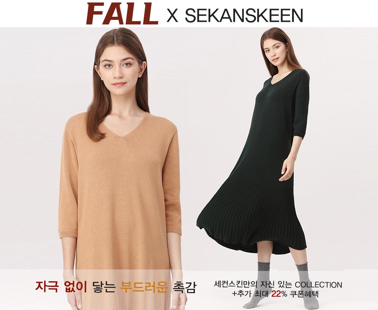 세컨스킨 - 김해점