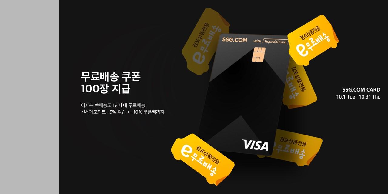 ★SSG카드 무료배송100회