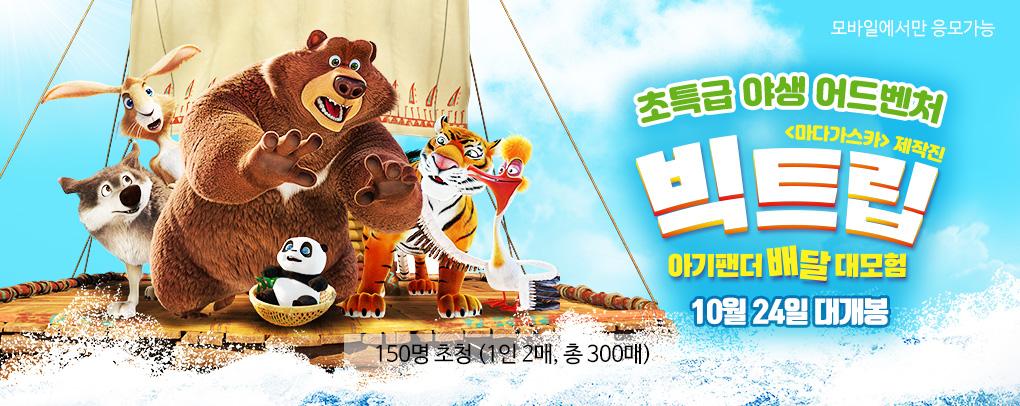<빅트립: 아기 팬더 배달 대모험> -영화예매권