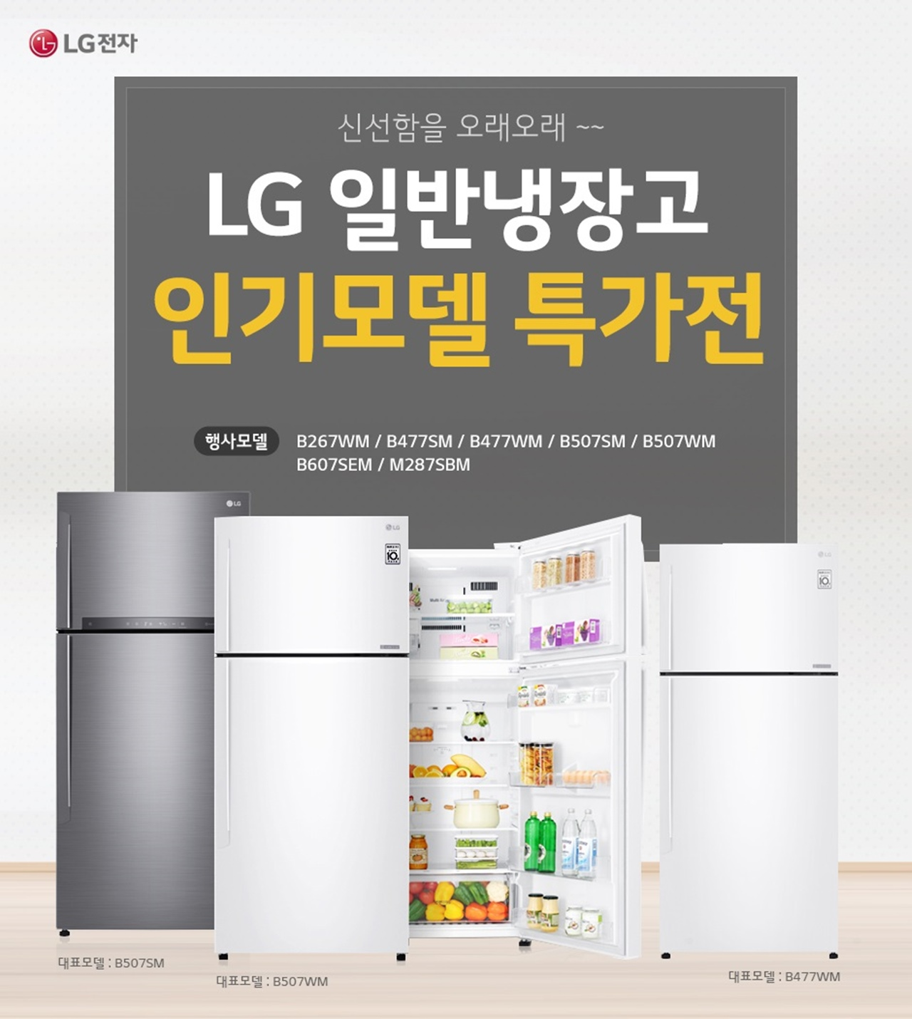[LG전자] LG 일반냉장고 인기 모델 모음전 신선함도! 깔끔함도! OK!