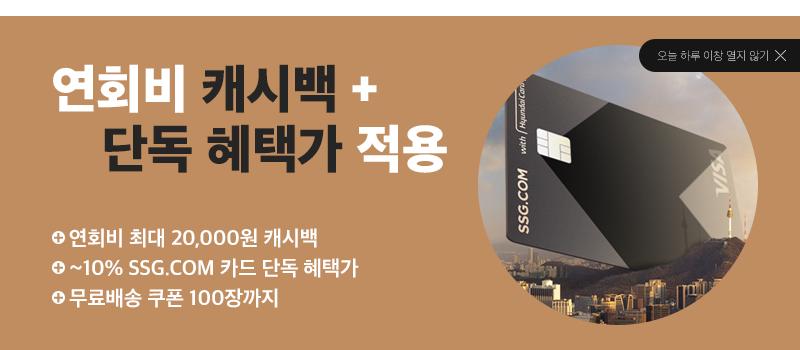 ★SSG카드 프로모션 - 연회비.10%