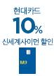 현대카드 신세계사이먼 10%할인(10월14일~10월20일)