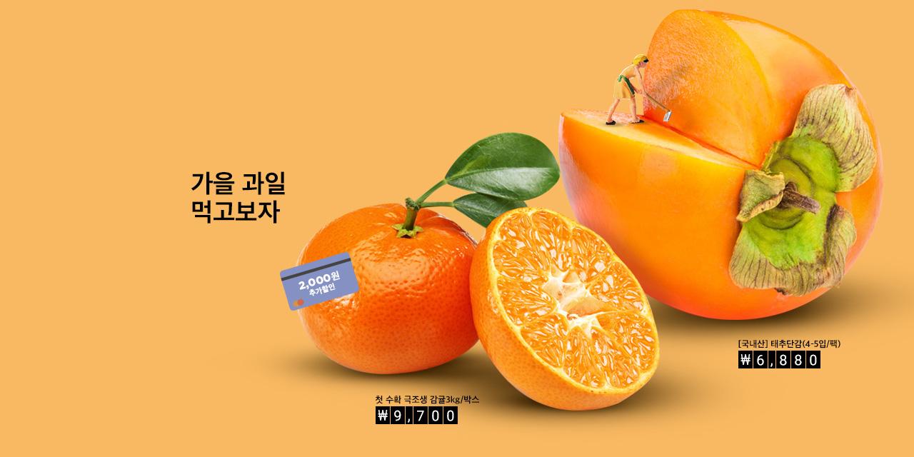 '가을 과일 먹고보자