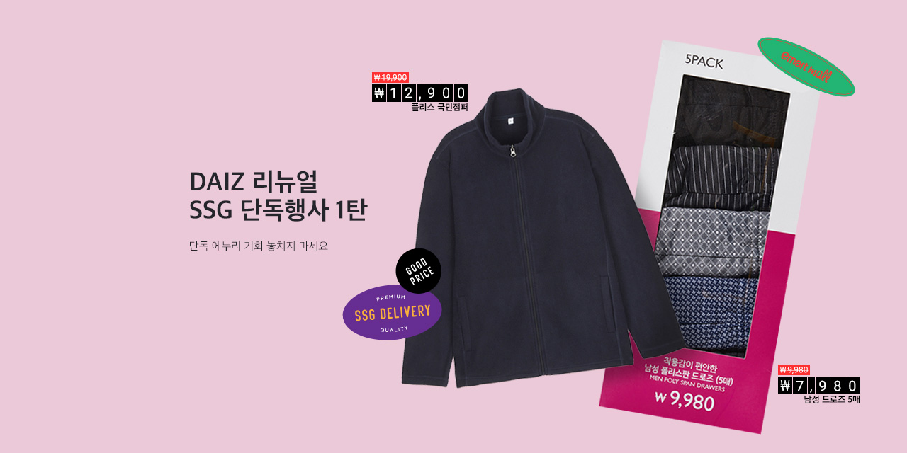 'DAIZ 리뉴얼 SSG 단독행사 1탄