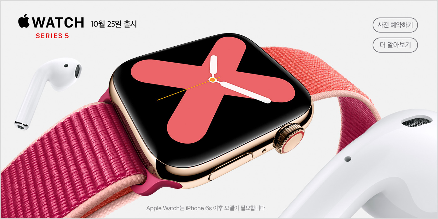 애플워치5