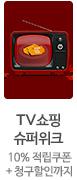 1021 티비쇼핑