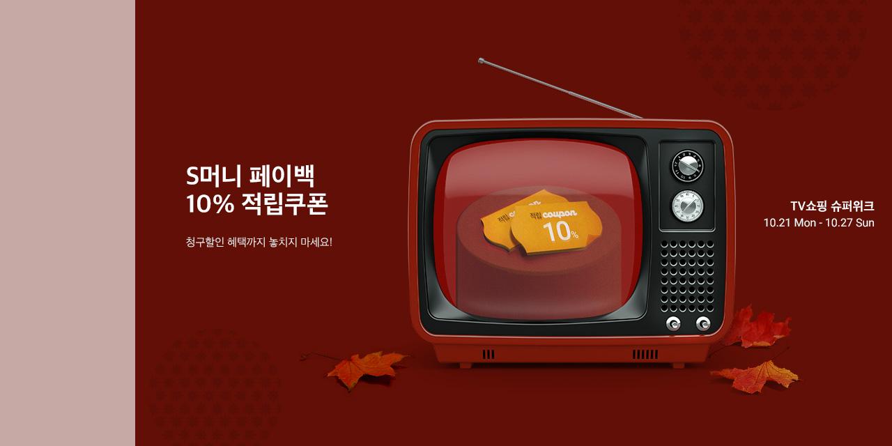 10/21-27 TV쇼핑 슈퍼위크