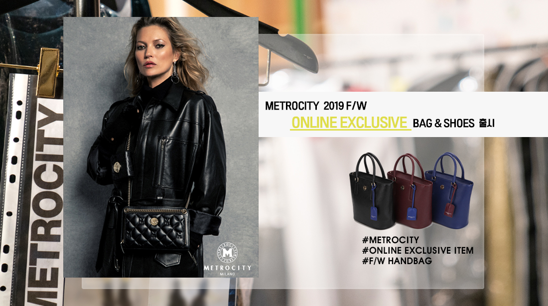 METROCITY 2019 F/W ONLINE EXCLUSIVE ITEM 출시
