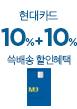 현대카드 쓱배송 10% 청구할인+10%쿠폰(10월24일)