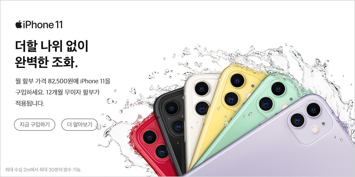 아이폰11 본판매