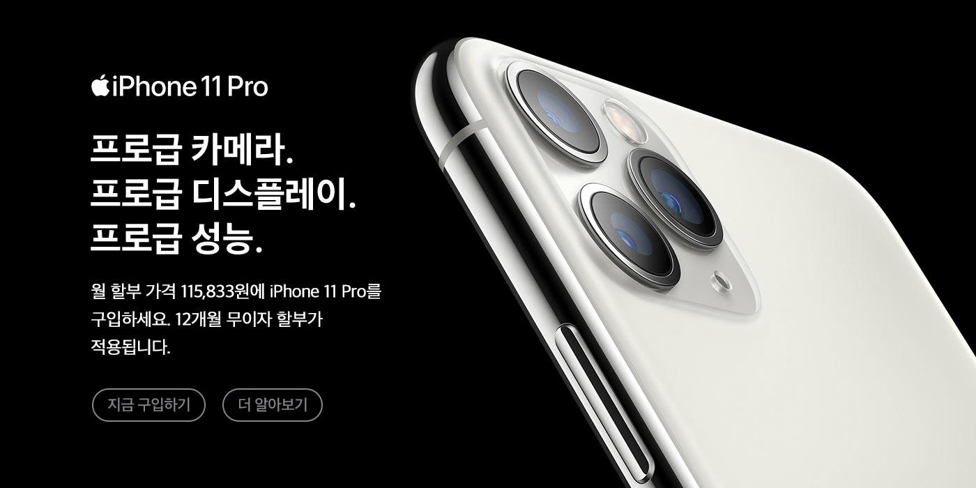 아이폰 11 프로 본판매